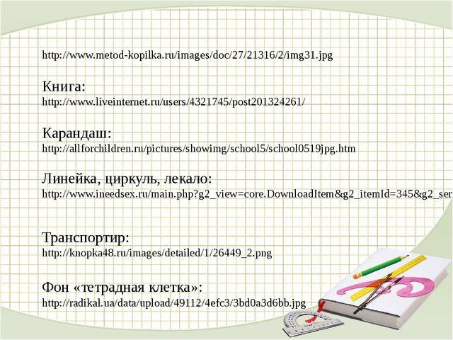 http://www.metod-kopilka.ru/images/doc/27/21316/2/img31.jpg Книга: http://www...