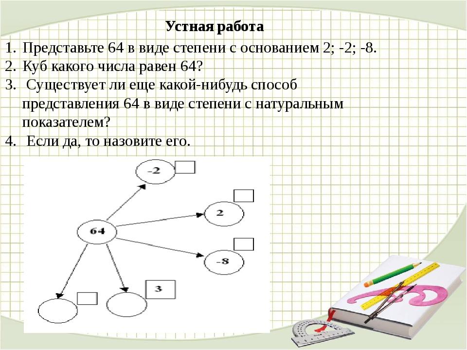 Устная работа Представьте 64 в виде степени с основанием 2; -2; -8. Куб каког...
