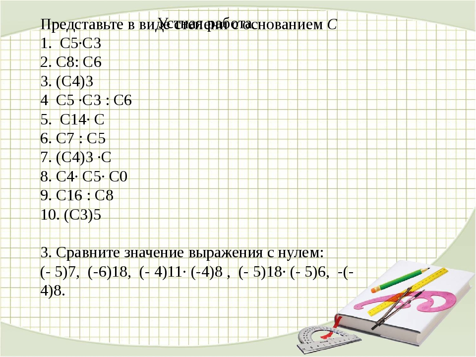 Представьте в виде степени с основанием С 1. С5∙С3 2. С8: С6 3. (С4)3 4 С5 ∙С...