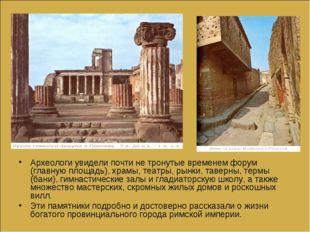 Археологи увидели почти не тронутые временем форум (главную площадь), храмы,