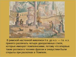 В римской настенной живописи II в. до н.э. — I в. н.э. принято различать чет