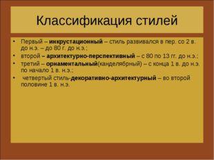 Классификация стилей Первый – инкрустационный – стиль развивался в пер. со 2