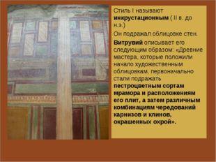 Стиль I называют инкрустационным ( II в. до н.э.) Он подражал облицовке стен.