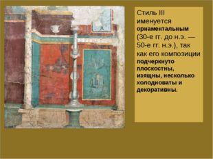 Стиль III именуется орнаментальным (30-е гг. до н.э. — 50-е гг. н.э.), так ка