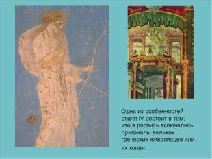 Одна из особенностей стиля IV состоит в том, что в роспись включались оригина