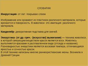 СЛОВАРИК Инкрустация- от лат. покрываю слоем Изображение или орнамент из плас