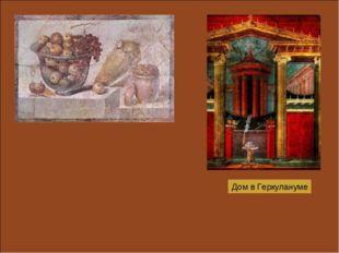 Дом в Геркулануме