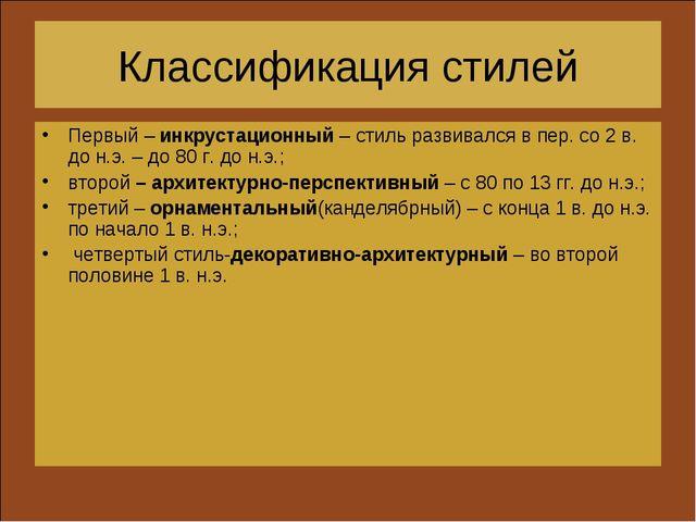 Классификация стилей Первый – инкрустационный – стиль развивался в пер. со 2...