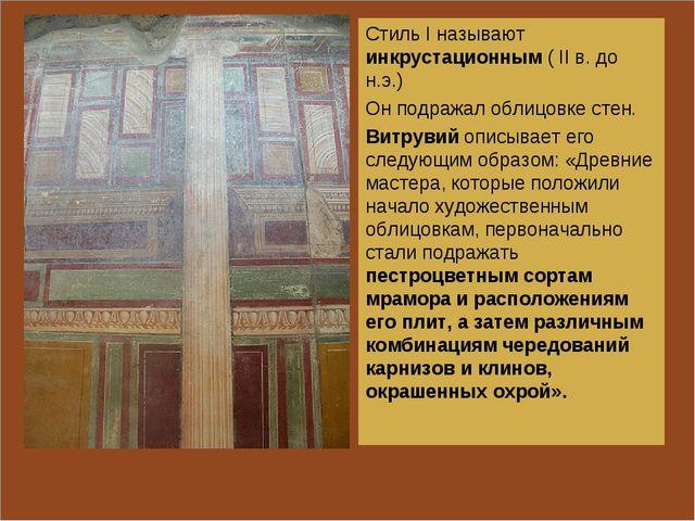 Стиль I называют инкрустационным ( II в. до н.э.) Он подражал облицовке стен....