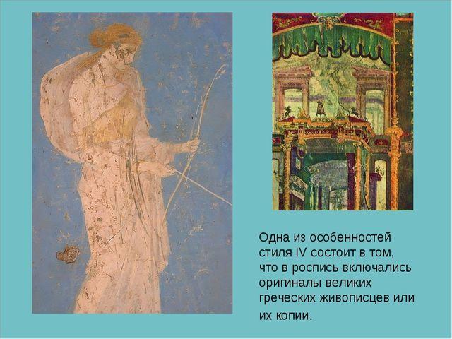 Одна из особенностей стиля IV состоит в том, что в роспись включались оригина...