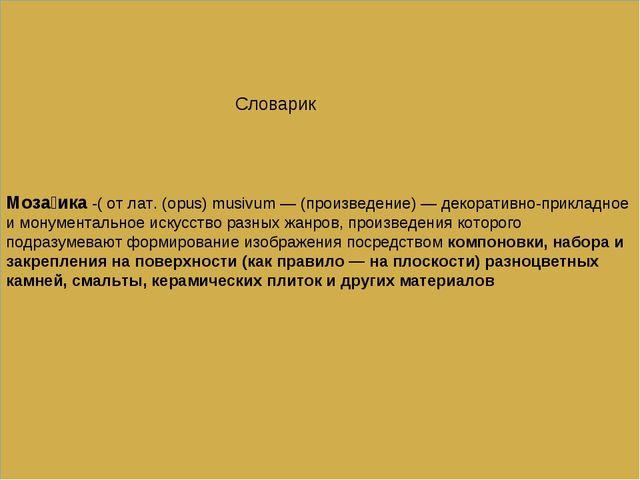 Моза́ика -( от лат. (opus) musivum — (произведение) — декоративно-прикладное...
