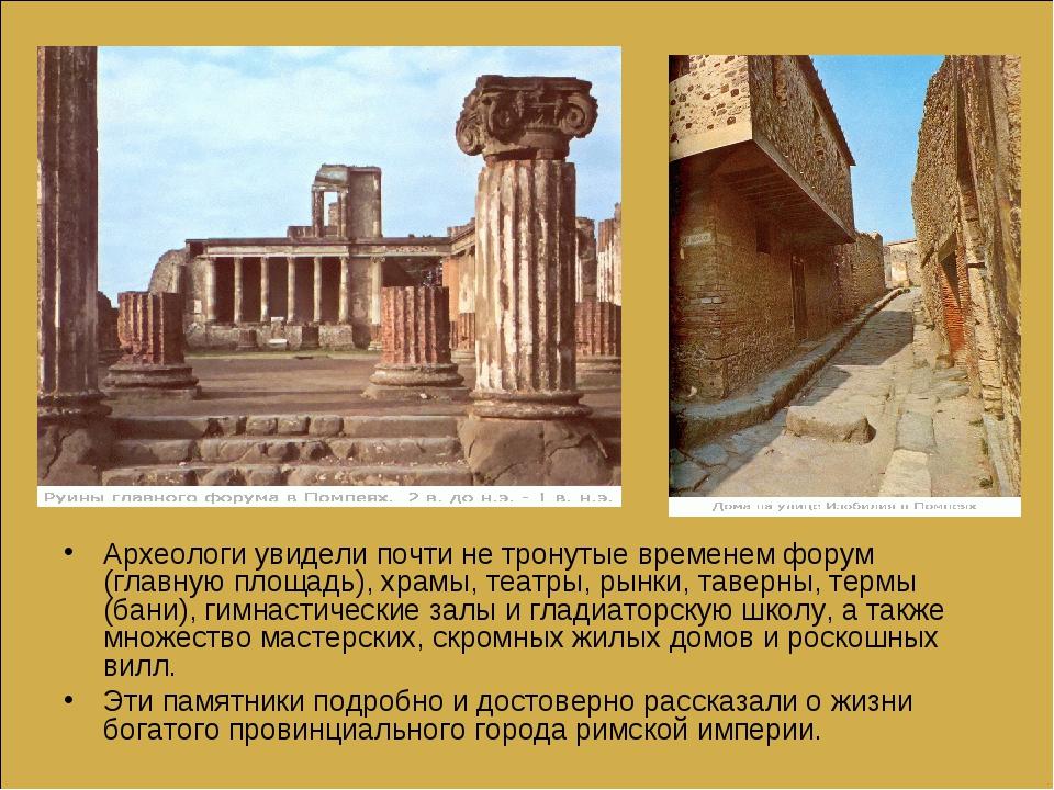 Археологи увидели почти не тронутые временем форум (главную площадь), храмы,...