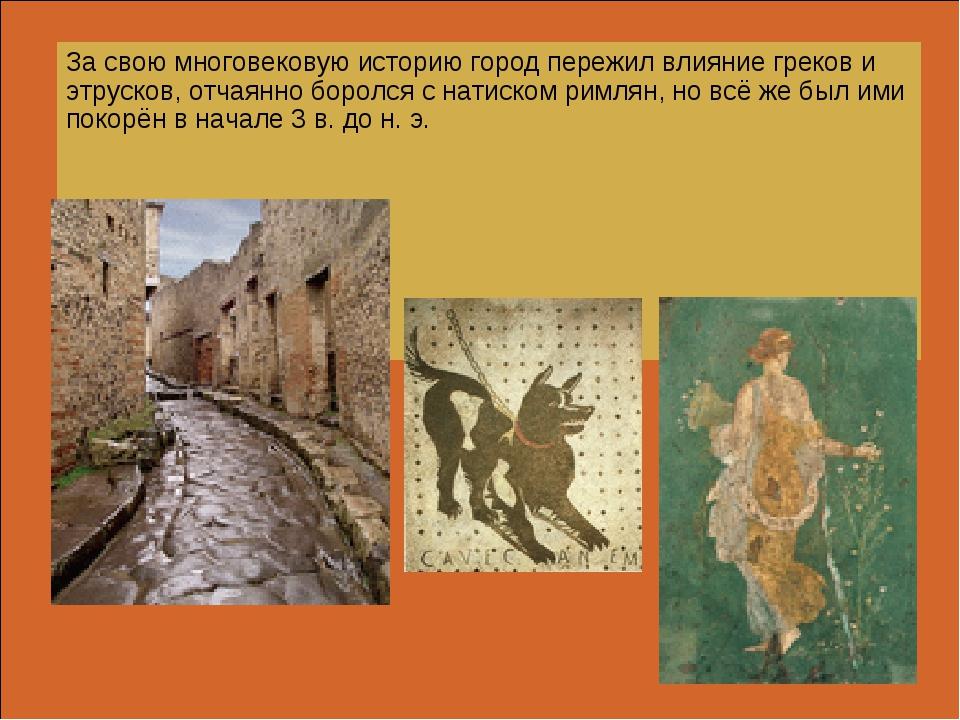 За свою многовековую историю город пережил влияние греков и этрусков, отчаянн...