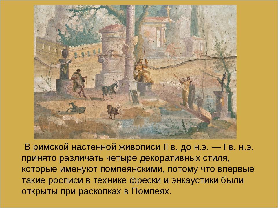 В римской настенной живописи II в. до н.э. — I в. н.э. принято различать чет...