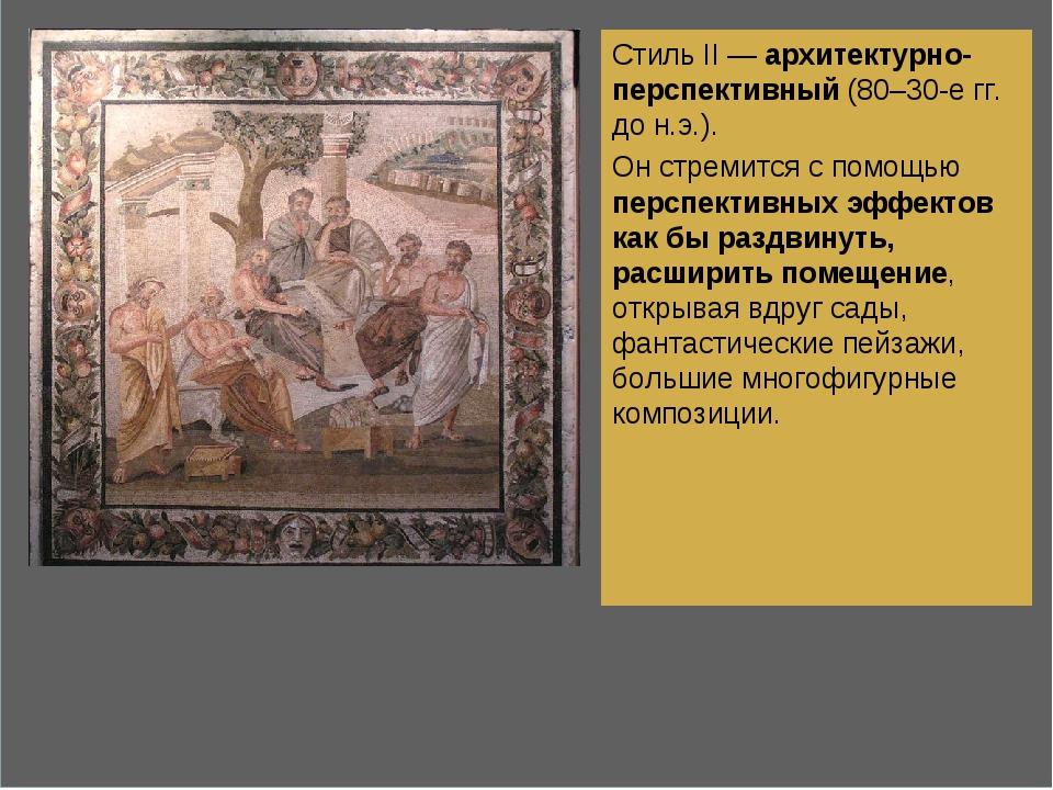 Стиль II — архитектурно-перспективный (80–30-е гг. до н.э.). Он стремится с п...