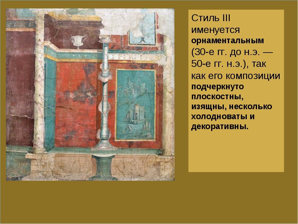 Стиль III именуется орнаментальным (30-е гг. до н.э. — 50-е гг. н.э.), так ка...