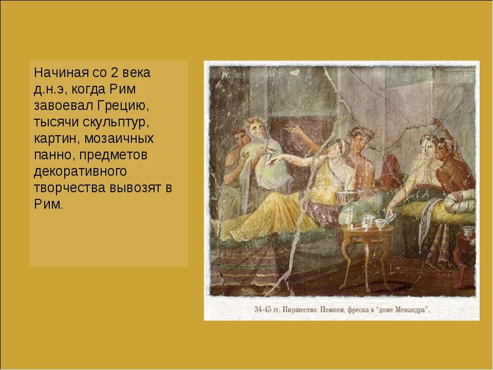 Начиная со 2 века д.н.э, когда Рим завоевал Грецию, тысячи скульптур, картин,...