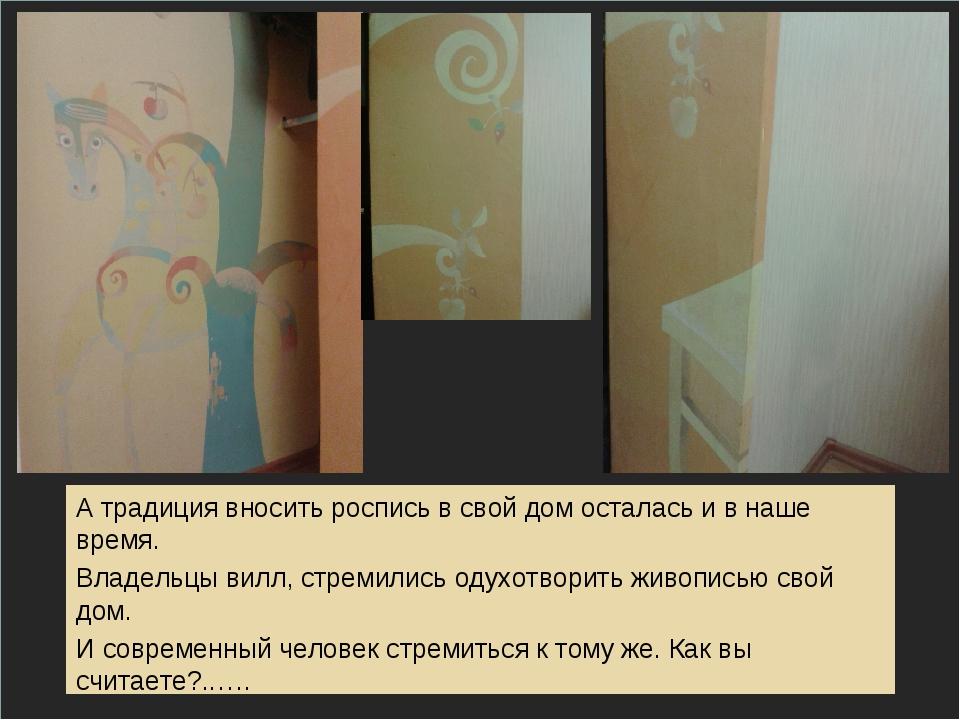 А традиция вносить роспись в свой дом осталась и в наше время. Владельцы вилл...