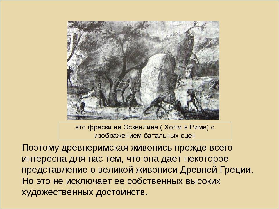 Поэтому древнеримская живопись прежде всего интересна для нас тем, что она да...