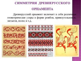 Древнерусский орнамент включает в себя различные геометрические узоры в форм