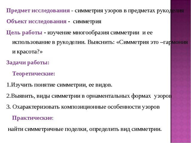 Предмет исследования - симметрия узоров в предметах рукоделия Объект исследов...