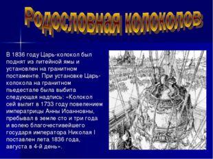 В 1836 году Царь-колокол был поднят из литейной ямы и установлен на гранитном