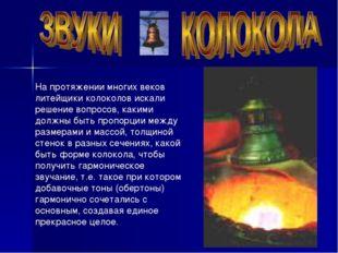 На протяжении многих веков литейщики колоколов искали решение вопросов, каким