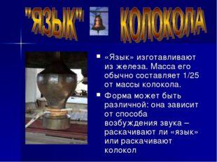 «Язык» изготавливают из железа. Масса его обычно составляет 1/25 от массы кол