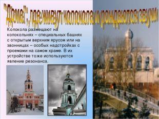 Колокола размещают на колокольнях – специальных башнях с открытым верхним яру