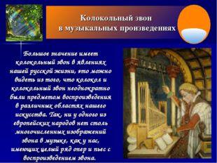 Большое значение имеет колокольный звон в явлениях нашей русской жизни, это м