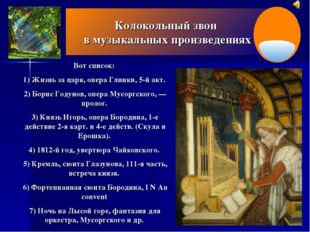 Вот список: 1) Жизнь за царя, опера Глинки, 5-й акт. 2) Борис Годунов, опера