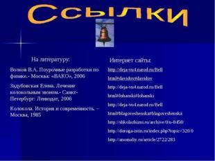 На литературу: Волков В.А. Поурочные разработки по физике.- Москва: «ВАКО», 2