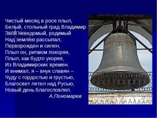 Чистый месяц в росе плыл, Белый, стольный град Владимир Звон неведомый, роди