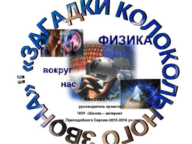 Амирова Н.Г. руководитель проекта ЧОУ «Школа – интернат им. Преподобного Серг...