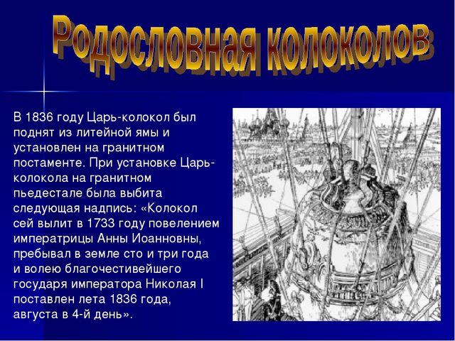 В 1836 году Царь-колокол был поднят из литейной ямы и установлен на гранитном...