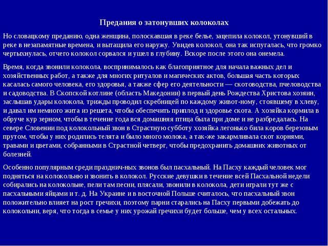 Предания о затонувших колоколах Но словацкому преданию, одна женщина, полоск...