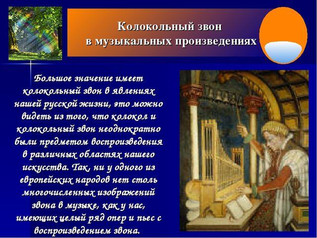Большое значение имеет колокольный звон в явлениях нашей русской жизни, это м...