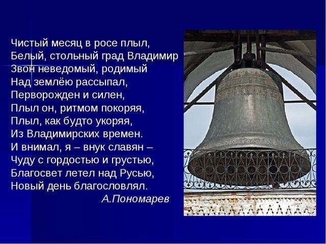 Чистый месяц в росе плыл, Белый, стольный град Владимир Звон неведомый, роди...