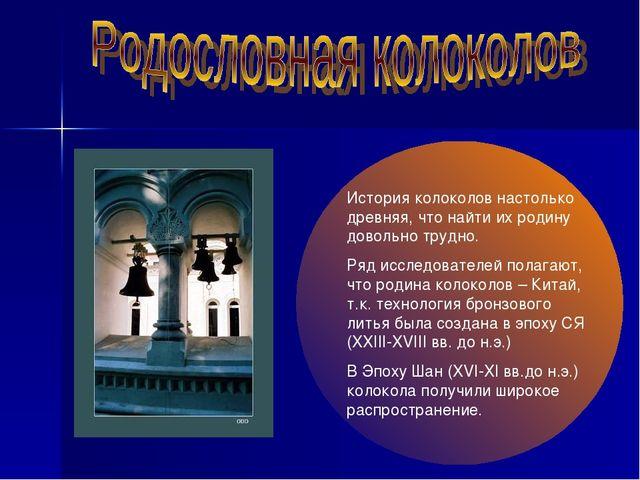 История колоколов настолько древняя, что найти их родину довольно трудно. Ряд...