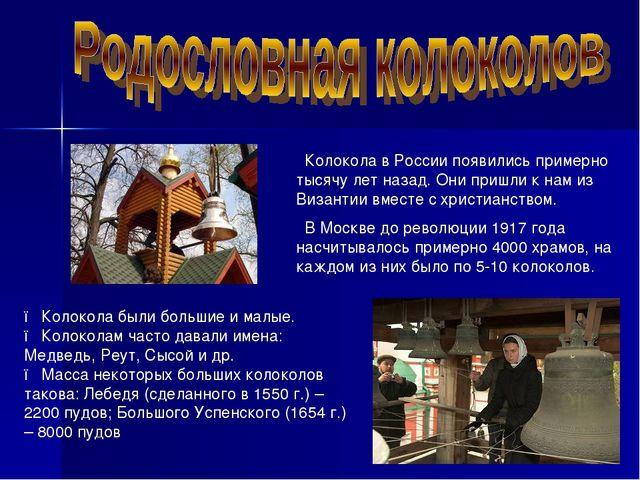 Колокола в России появились примерно тысячу лет назад. Они пришли к нам из В...