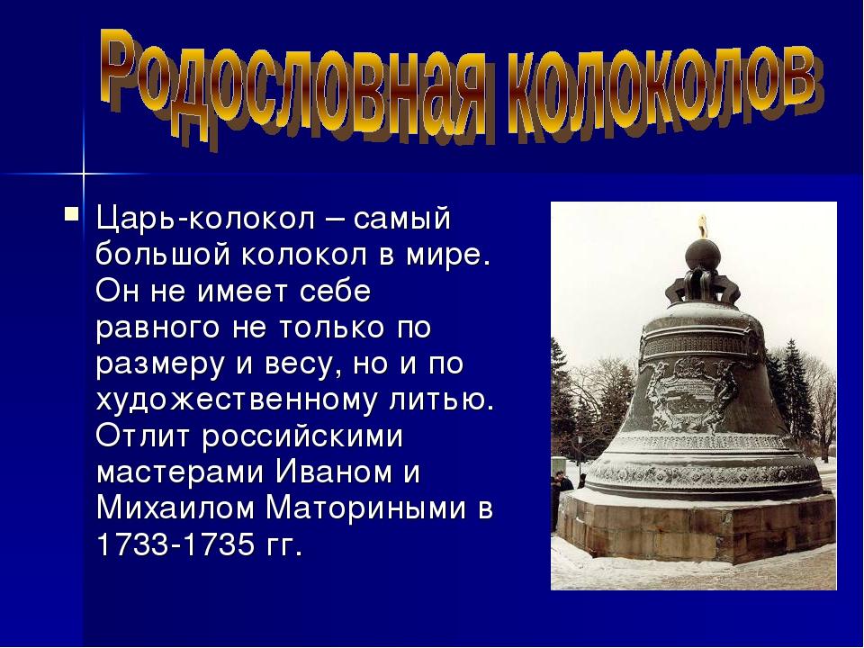 Царь-колокол – самый большой колокол в мире. Он не имеет себе равного не толь...