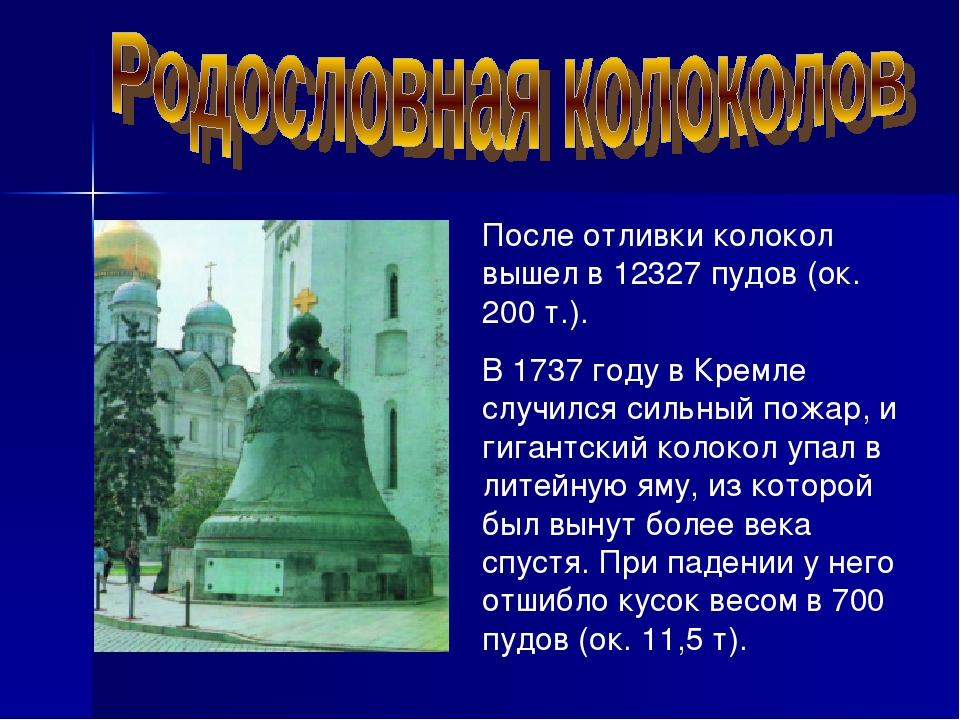 После отливки колокол вышел в 12327 пудов (ок. 200 т.). В 1737 году в Кремле...