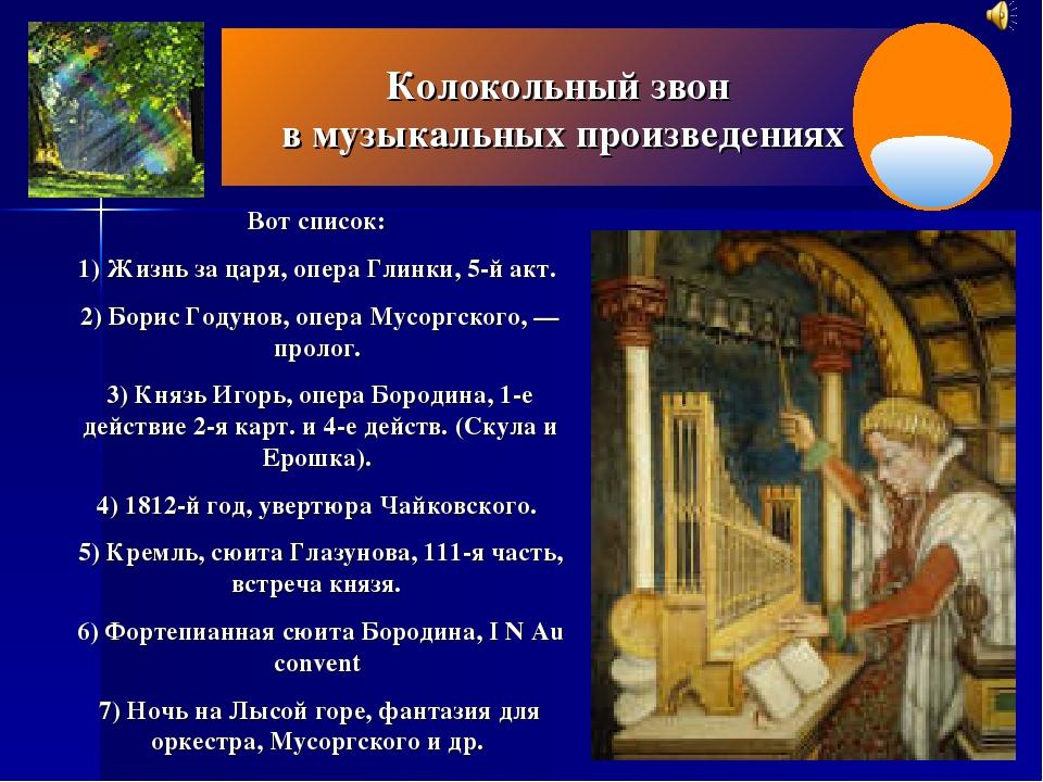 Вот список: 1) Жизнь за царя, опера Глинки, 5-й акт. 2) Борис Годунов, опера...