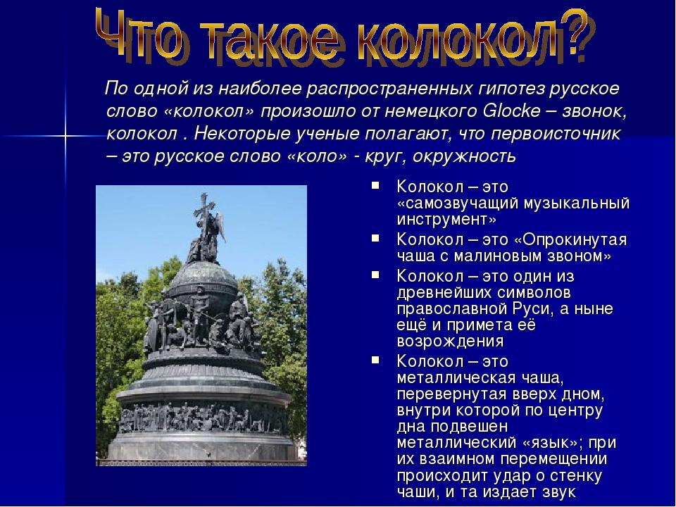 По одной из наиболее распространенных гипотез русское слово «колокол» произо...