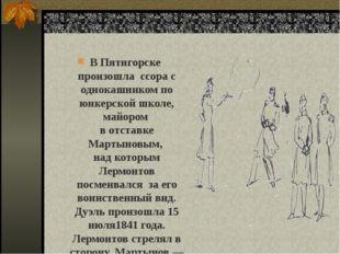 В Пятигорске произошла ссора с однокашником по юнкерской школе, майором в от