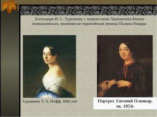 Благодаря И. С. Тургеневу с творчеством Лермонтова близко познакомилась знам