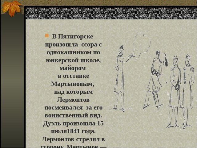 В Пятигорске произошла ссора с однокашником по юнкерской школе, майором в от...