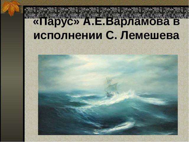 «Парус» А.Е.Варламова в исполнении С. Лемешева