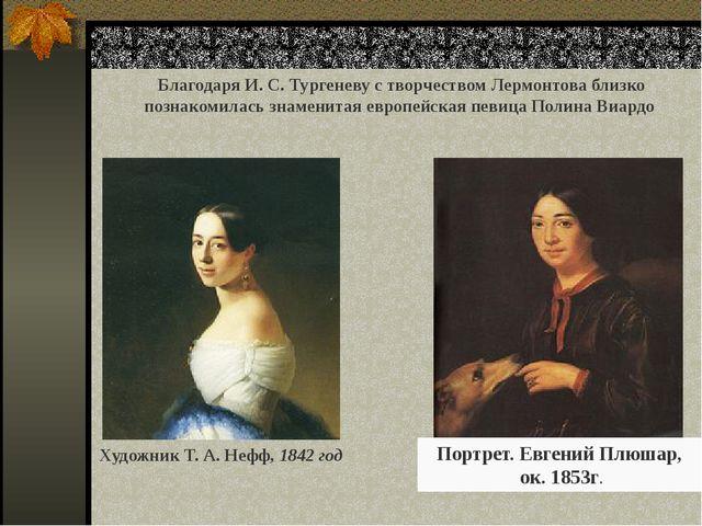 Благодаря И. С. Тургеневу с творчеством Лермонтова близко познакомилась знам...