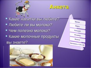 Анкета Какие напитки вы любите? Любите ли вы молоко? Чем полезно молоко? Каки